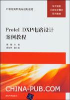 Protel DXP电路设计案例教程