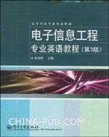 (特价书)电子信息工程专业英语教程(第3版)