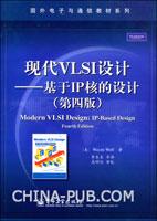 现代VLSI设计―基于IP核的设计(第四版)