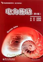 (特价书)电力拖动(第5版)
