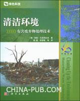 [www.wusong999.com]清洁环境:有害废弃物处理技术