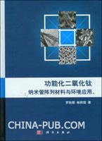功能化二氧化钛纳米管队列材料与环境应用