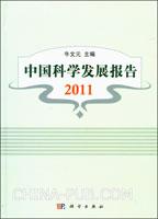 中国科学发展报告.2011