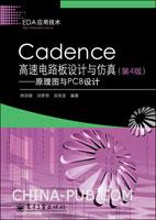 Cadence高速电路板设计与仿真(第4版)―原理图与PCB设计