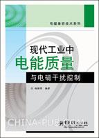 现代工业中电能质量与电磁干扰控制