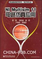 NI Multisim 11电路仿真应用