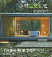 小型生态住宅:绿色时尚生活(全彩)