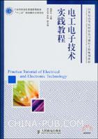 电工电子技术实践教程