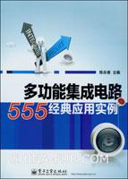多功能集成电路555经典应用实例