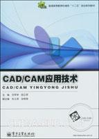 CAD/CAM应用技术