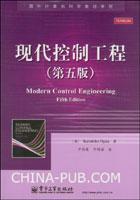 现代控制工程(第五版)