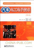 (特价书)汽车电工电子技术(第3版)