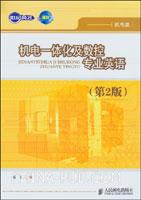 机电一体化及数控专业英语(第二版)