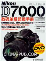 (特价书)Nikon D7000数码单反超级手册