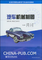汽车机械制图
