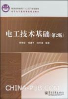 电工技术基础(第2版)