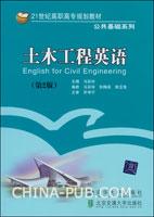 土木工程英语(第2版)