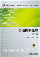 自动控制原理(第2版)
