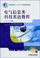 电气信息类科技英语教程
