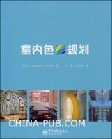 室内色彩规划(全彩)