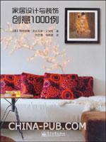 (特价书)家居设计与装饰创意1000例(全彩)