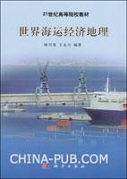 世界海运经济地理