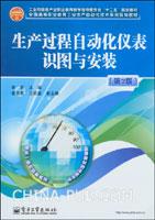 (特价书)生产过程自动化仪表识图与安装(第2版)