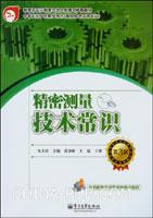 精密测量技术常识(第3版)