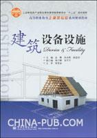 [特价书]建筑设备设施