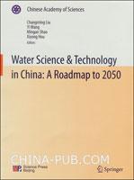 中国至2050年水资源领域科技发展路图(英文版)
