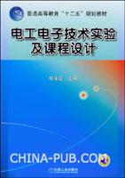 电工电子技术实验及课程设计
