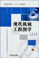 现代机械工程图学