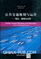 公共交通规划与运营:理论、建模及应用