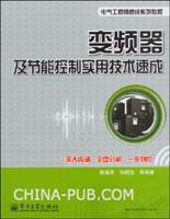 变频器及节能控制实用技术速成