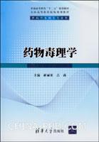药物毒理学(供药学及相关专业用)