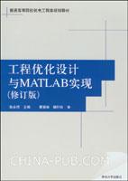 工程优化设计与MATLAB实现(修订版)