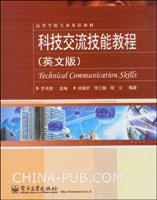 科技交流技能教程(英文版)