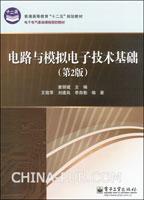 电路与模拟电子技术基础(第2版)