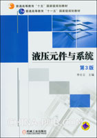 液压元件与系统(第3版)