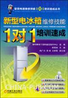 """新型电冰箱维修技能""""1对1""""培训速成"""