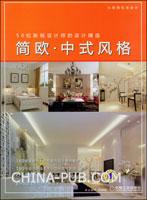 小空间住宅设计 50位新锐设计师的设计精选 简欧・中式风格
