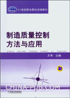 制造质量控制方法与应用