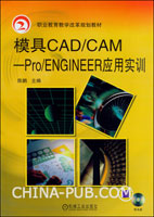 模具CAD/CAM-Pro/Engineer应用实训