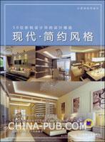 小空间住宅设计:50位新锐设计师的设计精选.现代.简约风格