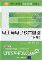 电工与电子技术基础(上、下册)