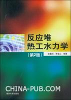 反应堆热工水力学(第2版)