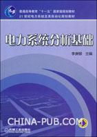 电力系统分析基础