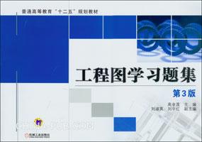 工程图学习题集(第3版)