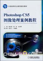 Photoshop CS5图像处理案例教程