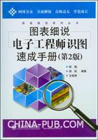图表细说电子工程师识图速成手册(第2版)